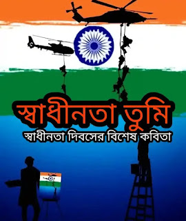 স্বাধীনতা তুমি - Independence Day Bengali Poem