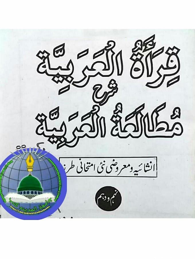 قرأة العربیة شرح المطالعة العربیة  Qirat Ul Arbiya Sharaha Al Mutali Atul Arabiya