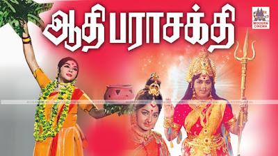 ஆதிபராசக்தி - Aathi Parasakthi