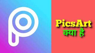PicsArt Kya hai