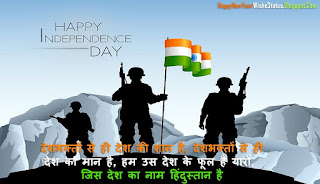 15 August Independence Day Anmol Vachan