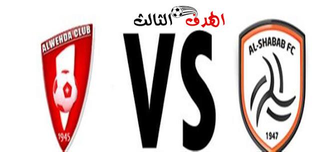 ملخص أهداف مباراة الشباب والوحدة  بتاريخ 15-02-2019 الدوري السعودي..الهدف الثالث