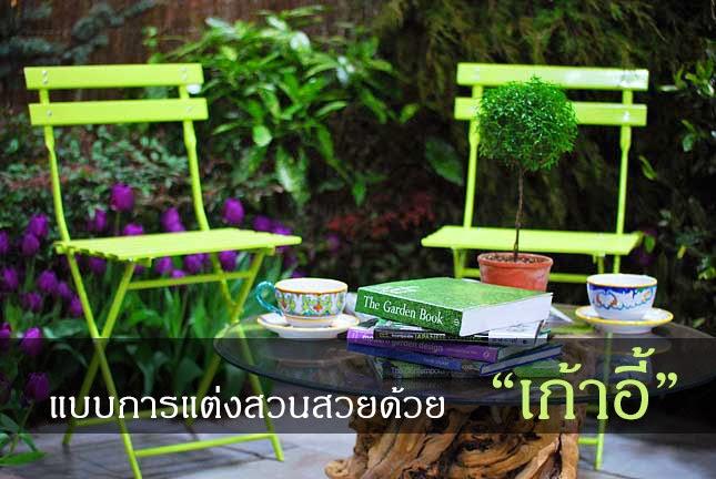 แต่งสวนสวยด้วยเก้าอี้
