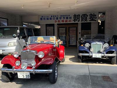 Os dois MPs na frente do estúdio de gravações do Senhor Mitsuhashi.
