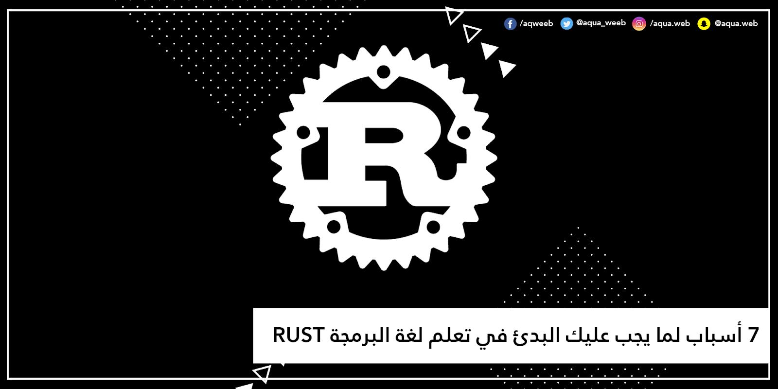 7 أسباب لما يجب عليك البدئ في تعلم لغة البرمجة RUST