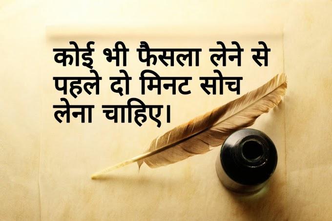 short hindi moral story फैसला लेने से पहले दो मिनट सोच लेना चाहिए hindi moral story