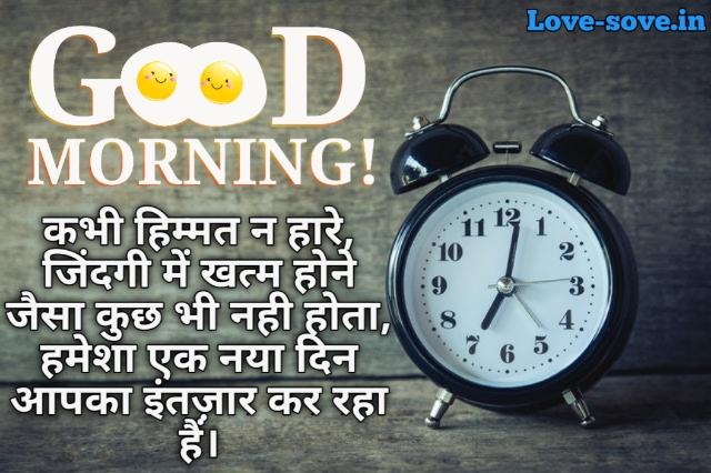 Good Morning Shayari In Hindi | गुड मॉर्निंग शायरी हिंदी में।