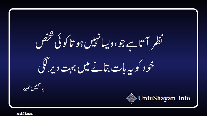 Nazar Ata hay 2 line sad poetry - Yasmin Hameed Shayari