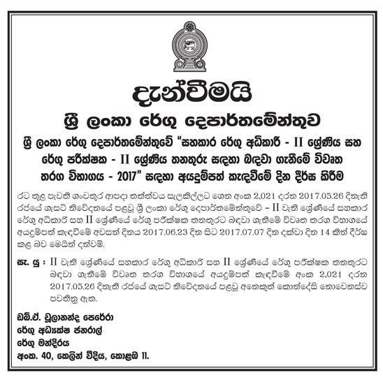 Sri Lanka Custom Vacancies -Closing Date Post Phoned
