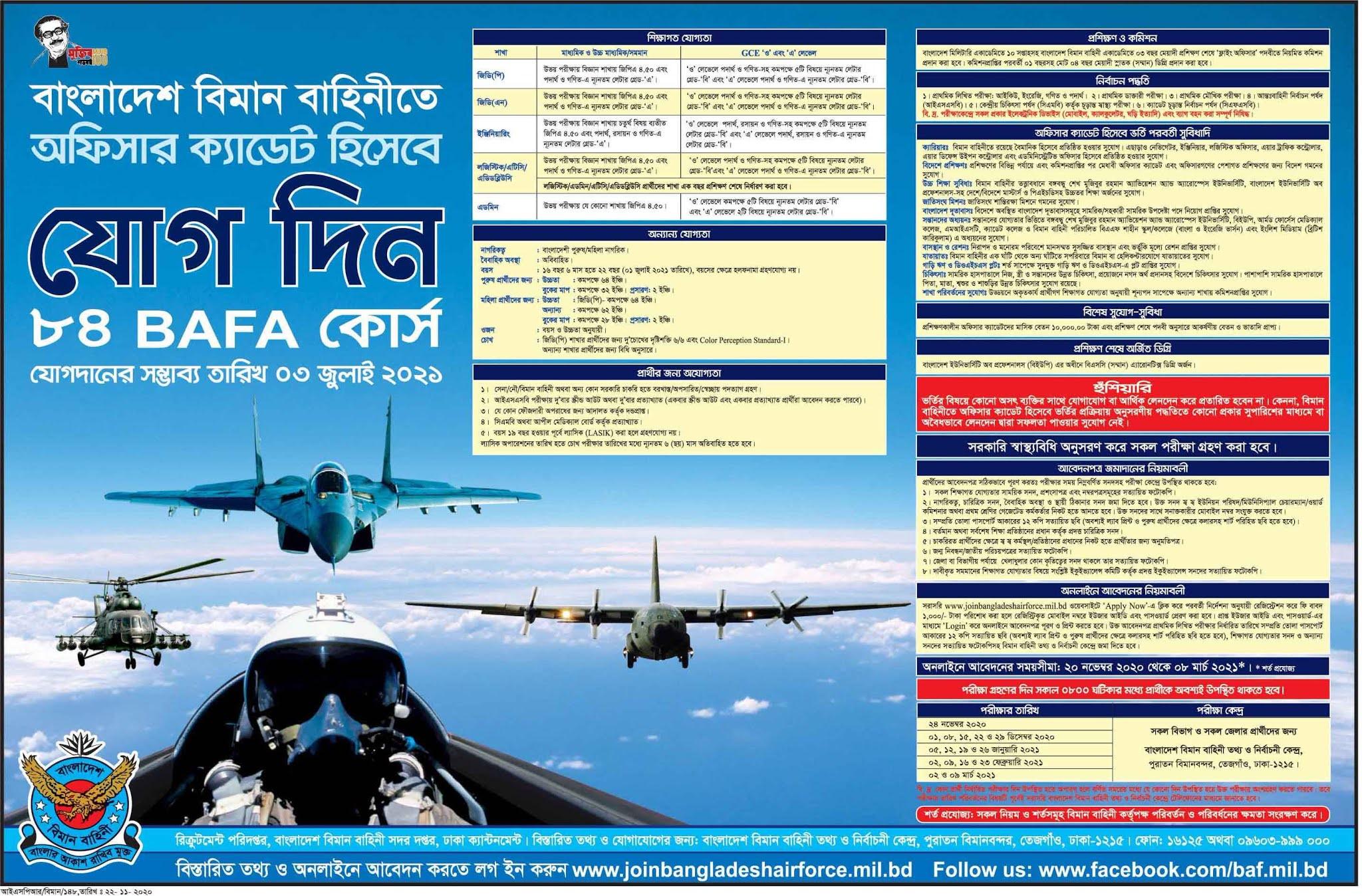বাংলাদেশ বিমান বাহিনী নিয়োগ বিজ্ঞপ্তি ২০২১ - বাংলাদেশ বিমান বাহিনী নিয়োগ বিজ্ঞপ্তি 2021 - বাংলাদেশ বিমান বাহিনী নিয়োগ বিজ্ঞপ্তি ২০21