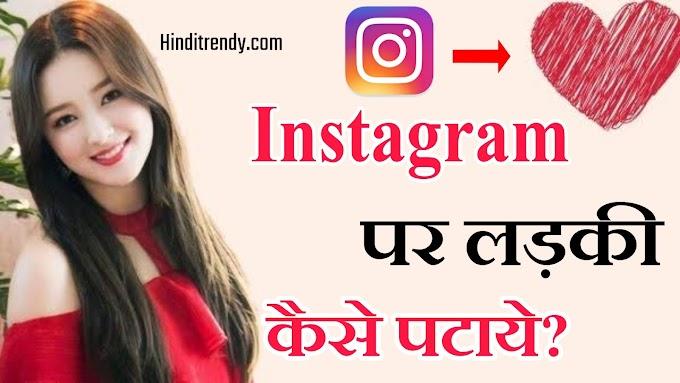 Instagram Par Ladki Se Chat Kaise Kare - इंस्टाग्राम पर लड़की को कैसे पटाये