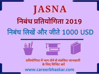 JASNA Essay Contest 2019