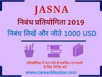 https://www.careerbhaskar.com/2019/06/jasna-essay-contest-2019.html
