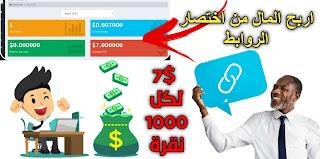 افضل موقع اختصار روابط عربي للربح من الانترنت لتجني اول ارباحك من الانترنت