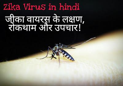 """banner  for  the post """"zikra virus"""""""