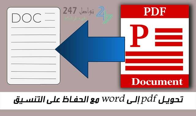 تحويل pdf إلى word مع الحفاظ على التنسيق