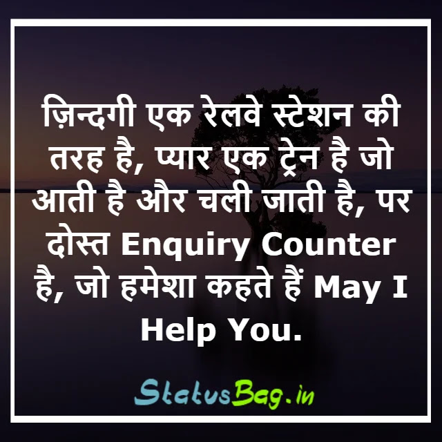 Latest Dosti Status in Hindi