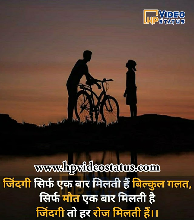 ज़िंदगी सिर्फ़ एक बार | New Shayari | Love Shayari