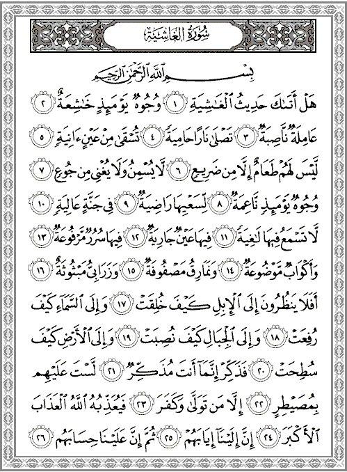 surah al-ghasyiah