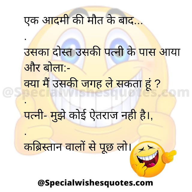 Jokes In Hindi For WhatsApp messages
