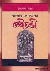 Bangalar Lokmata Devi Chandi by Shibendu Manna