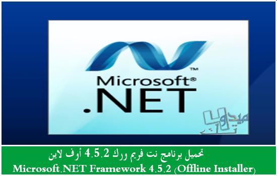 (Microsoft.NET Framework 4.5.2 (Offline Installer