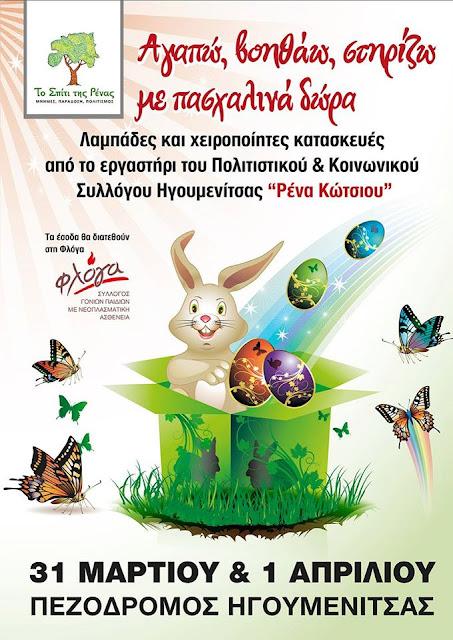 """Ηγουμενίτσα: Πασχαλινό παζάρι από τον Πολιτιστικό Σύλλογο """"Ρένα Κώτσιου"""""""