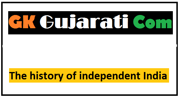 The history of independent India