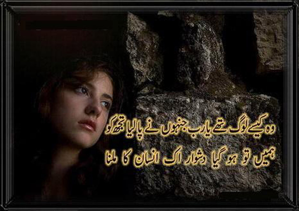 Sad Love Quotes In Urdu. QuotesGram