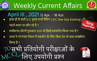 Weekly Current Affairs ( April III , 2021 )