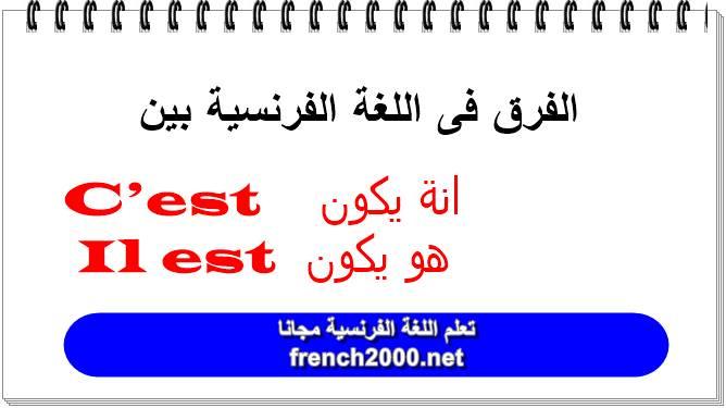 C'est  ,  Il est    الفرق فى الفرنسية  بين