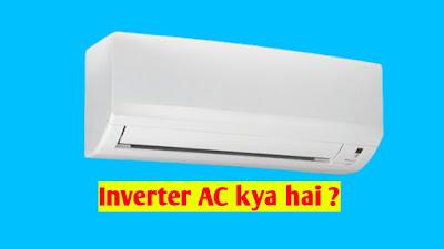 Inverter AC क्या है ? Full Explanation in hindi, inverter AC