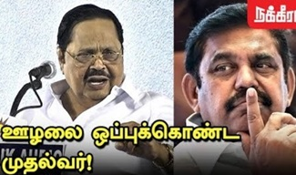 Durai Murugan Speech | EPS | AIADMK Scams Corruption | DMK