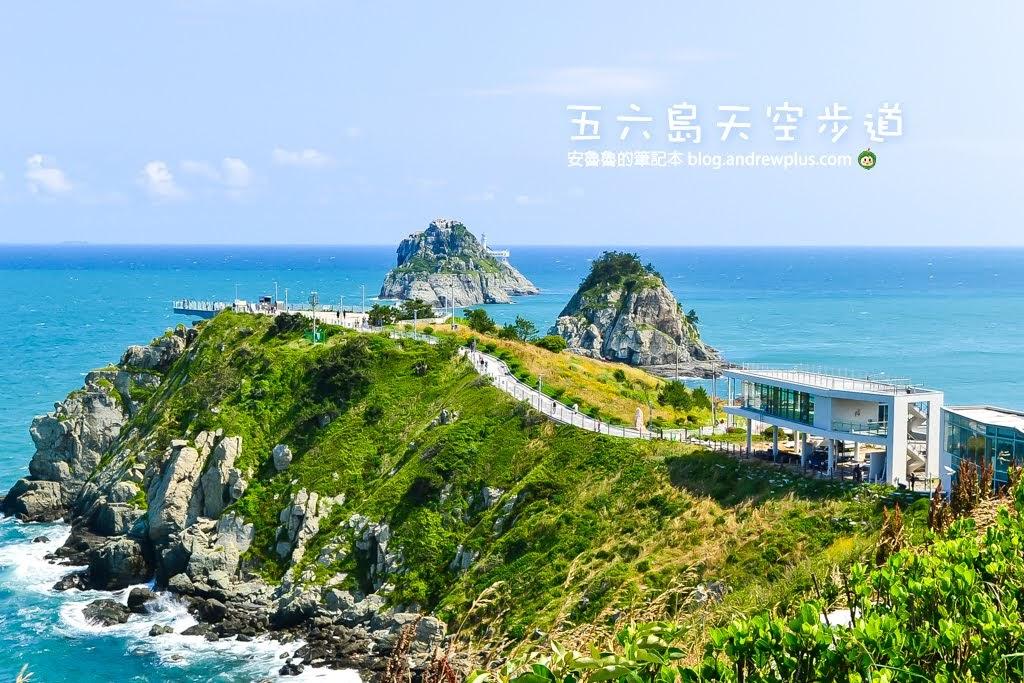 五六島天空步道,釜山必去景點,釜山景點,釜山天空步道