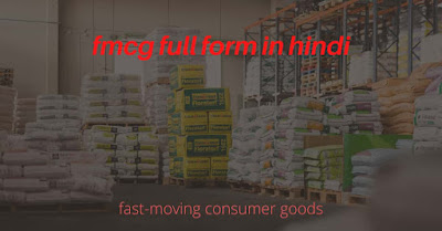 fmcg full form in hindi