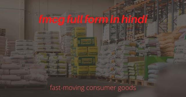 fmcg full form in hindi - top 10 fmcg companies in india