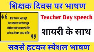 गुरु के सम्मान में दोहे,अपने गुरु के लिए शायरी,गुरु पूर्णिमा पर शायरी,गुरु पूर्णिमा पर सुविचार,गुरु पूर्णिमा पर अनमोल वचन,teacher day,teacher day quotes,  teacher day quotes in hindi,teachers day quotes in hindi shayari,hindi shayari for teachers on farewell,