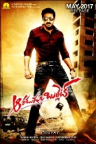 Nayantara, Gopichand, Prakash Raj Aaradugula Bullet telugu film Project 2017, release date poster, pics, news