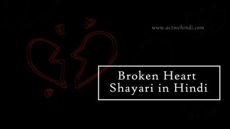 broken heart shayari in hindi   broken shayari in hindi   shayari 2 line