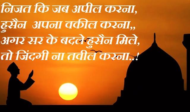 muharram status in hindi,
