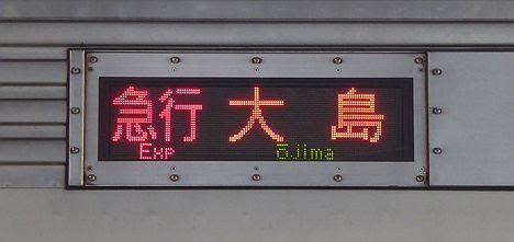 【ダイヤ改正で消滅!】都営10-000形8両編成の急行 大島行き