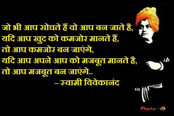 swami vivekananda thoughts on success in hindi-swami vivekananda thoughts-quotes-swami vivekananda thoughts in hindi