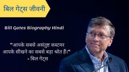 Bill_Gates_Biography_Hindi