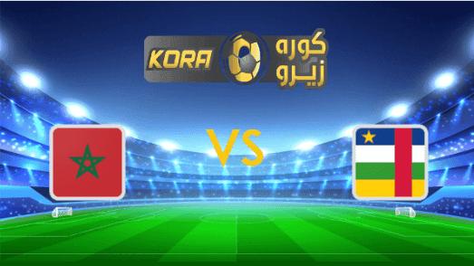 مشاهدة مباراة المغرب وجمهورية أفريقيا الوسطى بث مباشر اليوم 17-11-2020 التصفيات المؤهلة لكأس أمم أفريقيا
