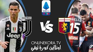 مشاهدة مباراة يوفنتوس وجنوى بث مباشر اليوم 13-12-2020 في الدوري الإيطالي