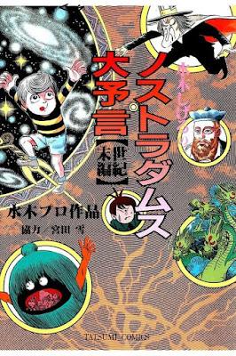 水木しげるのノストラダムス大予言 第01-02巻 rar free download updated daily