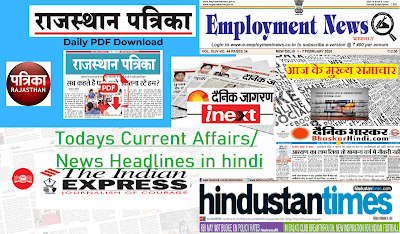 Today's current affairs in hindi