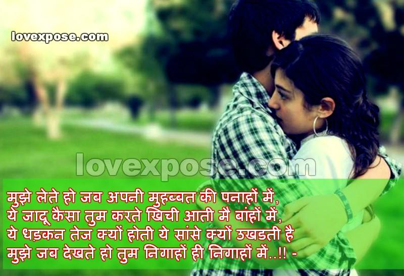 Pyar ki shayari Hindi to boyfriend - Lovexpose wallpaper love sms ...
