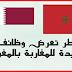 قطر تعرض وظائف جديدة للمغاربة بالمغرب