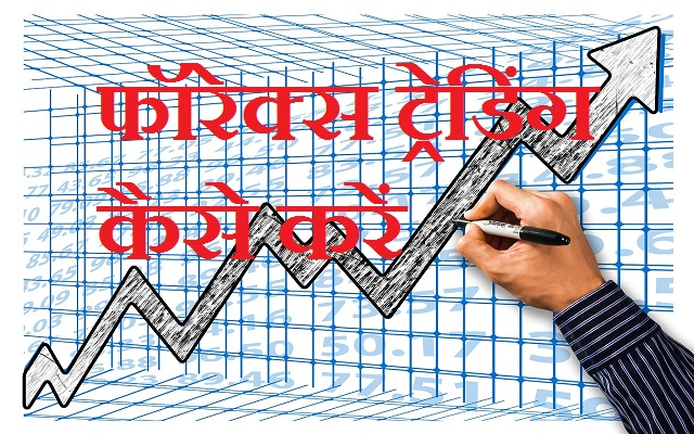 How To Start Currency Trading In India